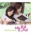 You're My Pet Original Soundtrack (Bande Originale Film) (édition coréenne)