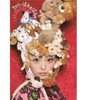 KYARY PAMYU PAMYU - Candy Candy (édition limitée japonaise)