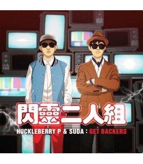 Huckleberry P & Suda (허클베리피 & 수다쟁이) - Get Backers (édition coréenne)