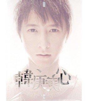 Han Geng - Geng Xin (CD+DVD) (édition Taiwan)