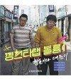 Hyung Don & Daejun (Defconn) (형돈이와 대준이) - Gangster Rap Vol. 1 (édition coréenne)