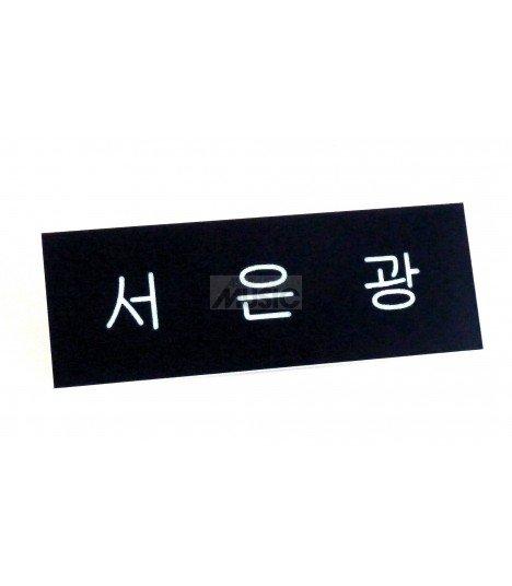 Badge Nominatif BTOB (Eunguang) 001