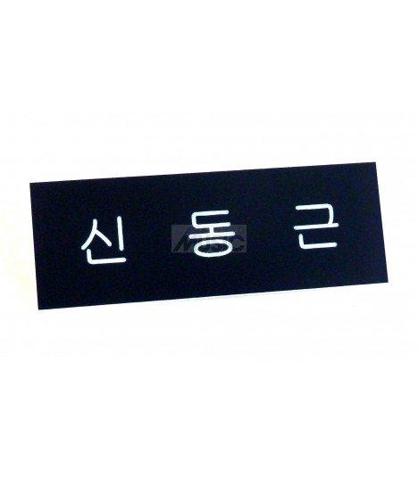 Badge Nominatif BTOB (Peniel) 001