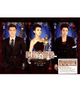 Skip Beat  OST (FTV, GTV TV Drama)