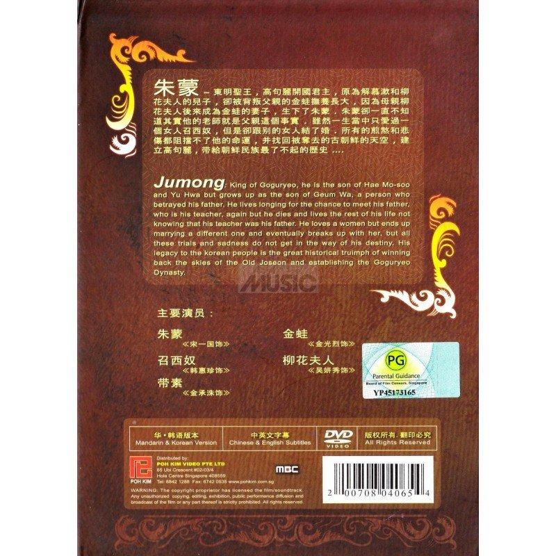 Jumong (Part 1, 2 & 3) - DVD DRAMA COREEN (MBC