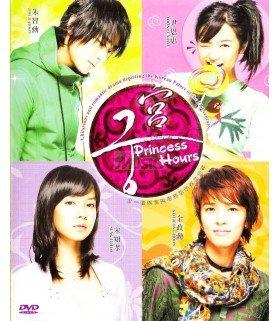 Princess Hours (GOONG) - DVD DRAMA COREEN (MBC)