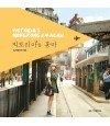 f(x) (에프엑스) Victoria's Hong Kong & Macau (Travel Episode 2) (édition coréenne)