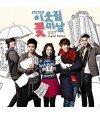 Flower Boy Next Door (이웃집 꽃미남) OST (ALBUM + DVD + PHOTOBOOK) (édition spéciale coréenne)