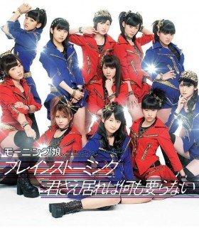 Morning Musume (モーニング娘。) Brainstorming/Kimi Sae Ireba Nani mo Iranai (Type B) (édition normale japonaise)