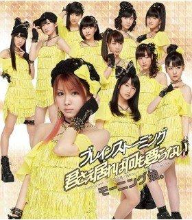 Morning Musume (モーニング娘。) Brainstorming/Kimi Sae Ireba Nani mo Iranai (Type A) (édition normale japonaise)