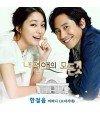 All About My Romance (내 연애의 모든 것) OST (SBS Drama) (édition coréenne)