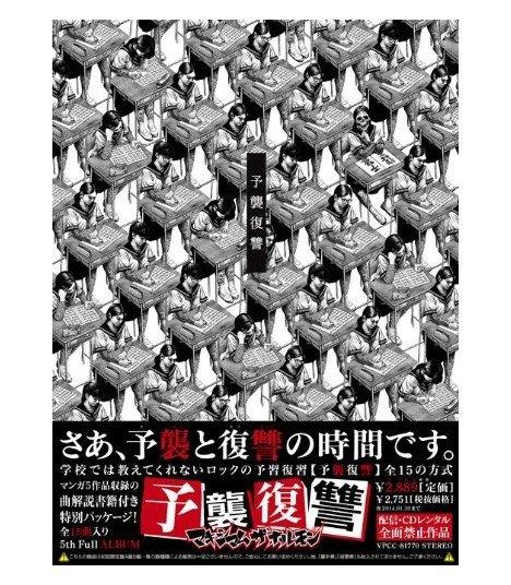 MAXIMUM THE HORMONE - Yoshu Fukushu (édition japonaise)