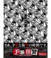 MAXIMUM THE HORMONE (マキシマム ザ ホルモン) Yoshu Fukushu (édition japonaise)