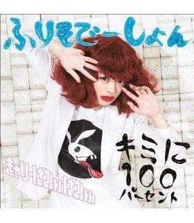 KYARY PAMYU PAMYU (きゃりーぱみゅぱみゅ) Kimi ni 100 Percent / Furisodeshon (Type A) (édition taiwanaise)
