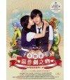 Playful Kiss OST (TV Drama)(CD+DVD+Photobook)(édition taiwanaise)