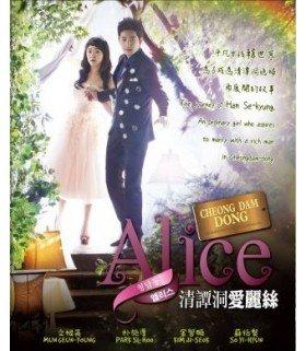Cheongdamdong Alice - DVD DRAMA COREEN (SBS)