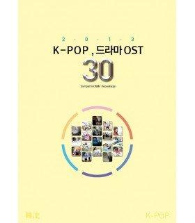 Sympathy (드라마 속 음악 공감)  2013 Korean Drama OST (2CD) (Repackage) (édition coréenne)