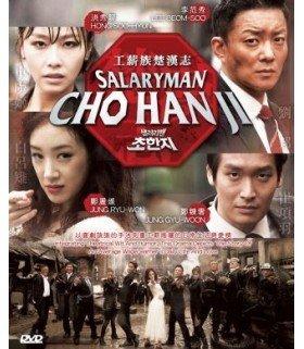Salaryman Cho Han Ji (샐러리맨 초한지) - DVD DRAMA COREEN (SBS)