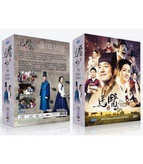 The King's Doctor (마의) DVD DRAMA COREEN (MBC)