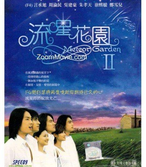 Meteor Garden 2 (流星花園 2) - DVD DRAMA TAIWANAIS (CTS)