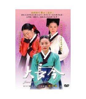 Jewel in the Palace (대장금) Coffret DVD Drama Intégral  (MBC) (Import)