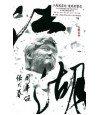 Emil Chau (周華健) Jiang Hu (édition Taiwan)