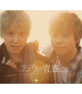 Tegomass - Tegomass no Seishun (CD+DVD) (édition limitée japonaise)