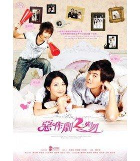 They Kiss  Again (惡作劇之吻 2) - DVD DRAMA TAIWANAIS (GTV)