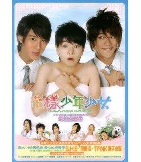 Hanazakarino Kimitachihe (花樣少年少女) - DVD DRAMA TAIWANAIS (GTV)