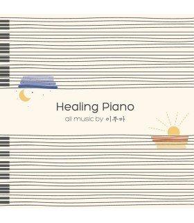 Yiruma (이루마) Healing Piano (2CD) (édition coréenne)
