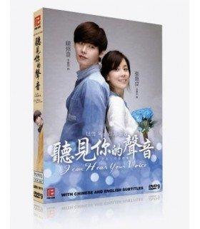 I Hear Your Voice (너의 목소리가 들려) SBS Drama Box TV (4 DVD)