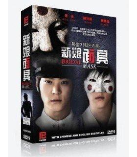 Bridal Mask (각시탈) Coffret Drama Intégral (KBS) (6DVD) (Import)