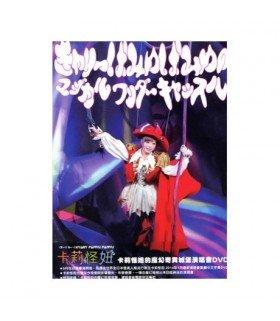 Kyary Pamyu Pamyu no Magical Wonder Castle (édition Taiwan)
