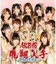AKB48 - Flying Get - Type B (SINGLE+DVD) (édition normale japonaise)) (édition normale japonaise)