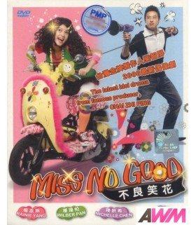 Miss No Good (不良笑花) CTS Drama (4DVD) (Import)