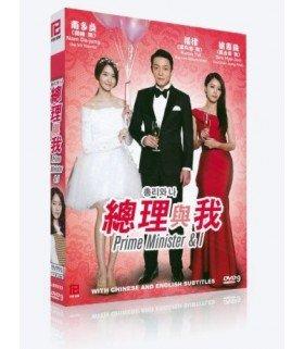 Prime Minister & I (총리와나) Coffret Drama Intégrale (4DVD) (Import)