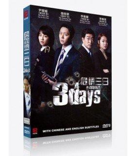 3 Days (쓰리데이즈) Coffret Drama Intégrale (4DVD) (Import)
