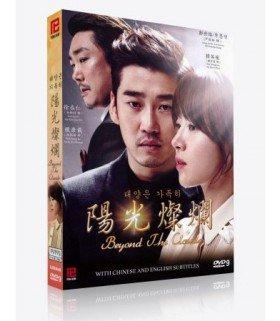 Beyond The Clouds (태양은 가득히) Coffret Drama Intégrale (4DVD) (Import)