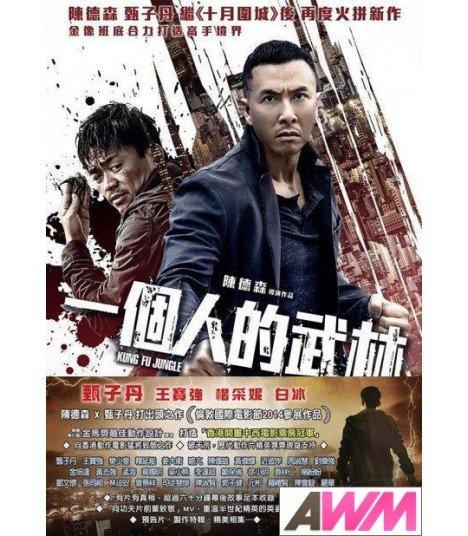 Kung Fu Jungle (一個人的武林) Double DVD (MOVIE / 2014) (édition Hong Kong)