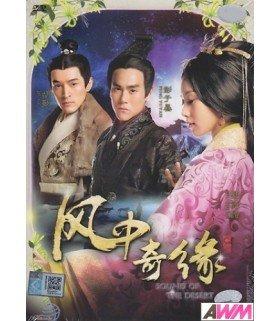 Sound of the Desert (风中奇缘) Coffret DVD Drama intégral Chinois (Hunan TV) (Import)