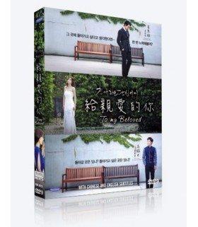 To My Beloved (친애하는 당신에게) Coffret Drama Intégrale (4DVD) (Import)