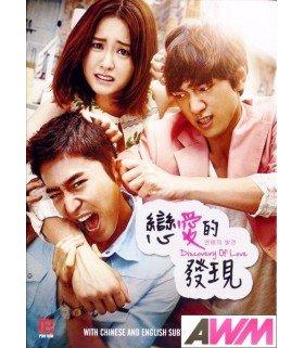 Discovery Of Love (연애의 발견) Coffret Drama Intégrale (4DVD) (Import)
