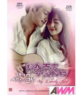 My Lovely Girl (내겐 너무 사랑스러운 그녀) Coffret Drama Intégrale (4DVD) (Import)
