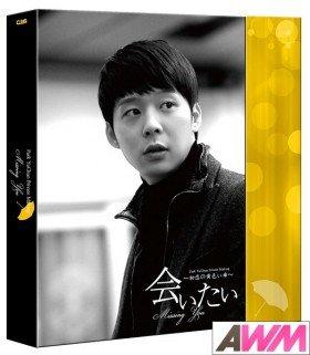 Yoochun (JYJ) Missing You Drama Private Making & Fan Meeting DVD (édition limitée coréenne)