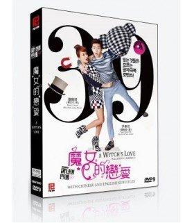 Witch's Love (마녀의 연애) Coffret Drama Intégrale (4DVD) (Import)