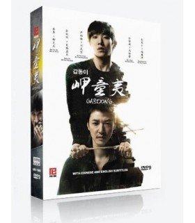 Gab Dong (갑동이) Coffret Drama Intégrale (5DVD) (Import)