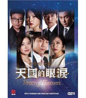 Tears of Heaven (천국의 눈물) Coffret Drama Intégrale (6DVD) (Import)