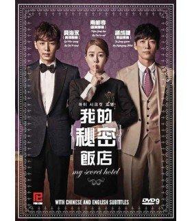My Secret Hotel (마이 시크릿 호텔) Coffret Drama Intégrale (4DVD) (Import)