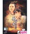 Hua Xu Yin - City of Desperate Love (华胥引之绝爱之城) Coffret DVD Drama intégral Chinois (Import / Sous-titrés anglais)