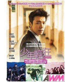 The Youth (레디액션 청춘) Movie (2014 / DVD) (édition Hong Kong)